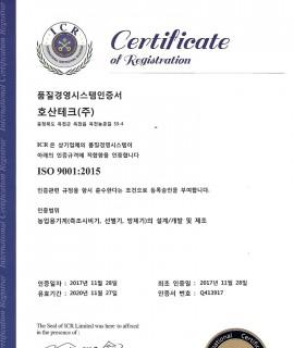 호산테크 ISO9001 : …