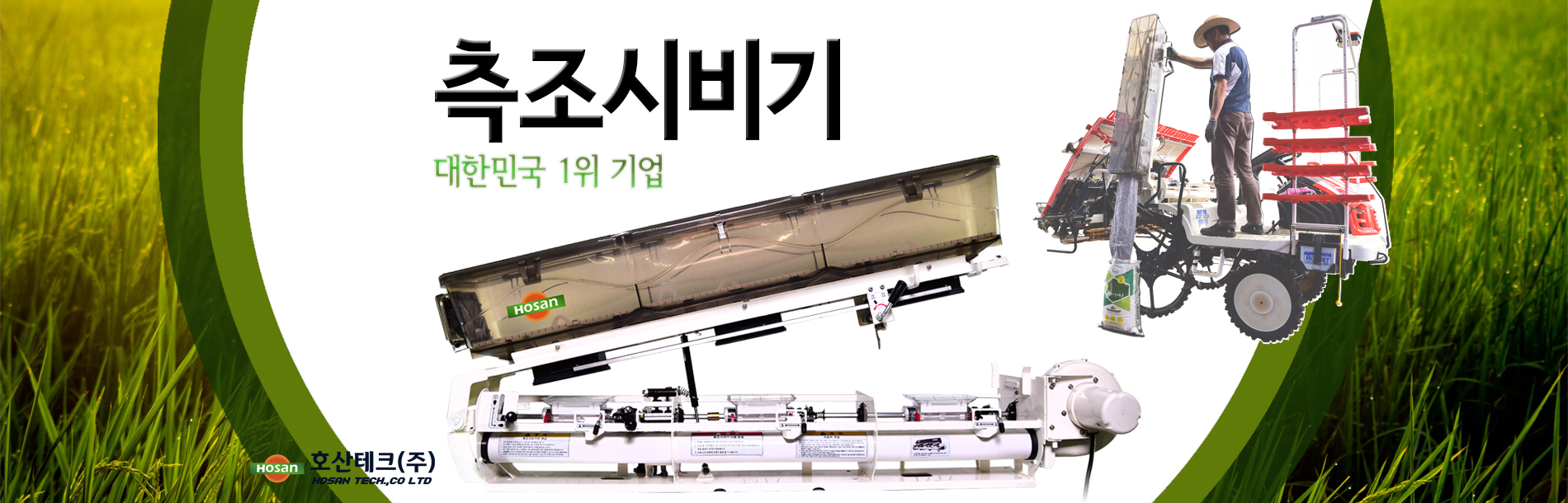 호산테크 메인 비쥬얼이미지 : 측조시비기 대한민국 1위 기업
